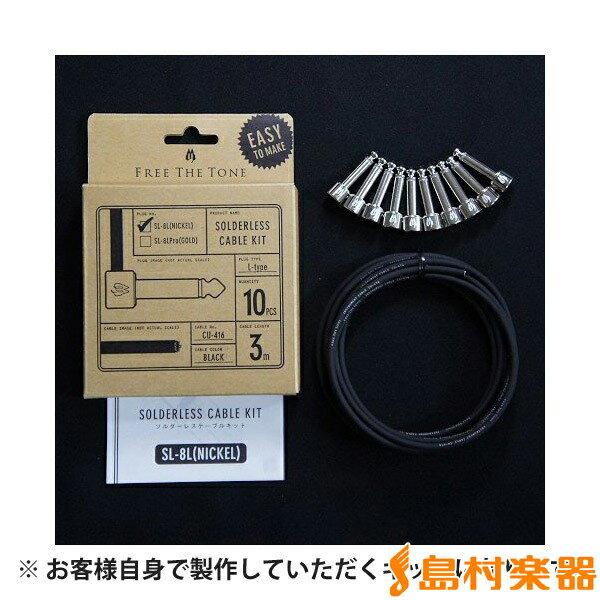 FREE THE TONE SLK-L-10 ケーブルキット 【フリーザトーン】