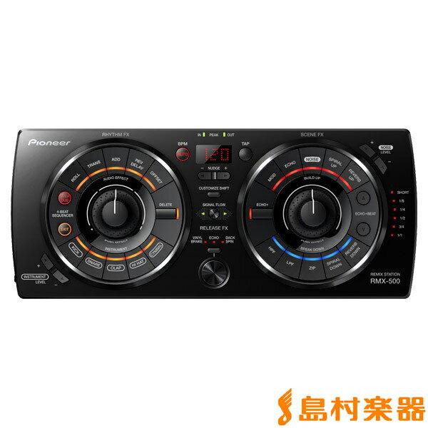 Pioneer DJ RMX-500 REMIX STATION DJエフェクター 【パイオニア RMX500】