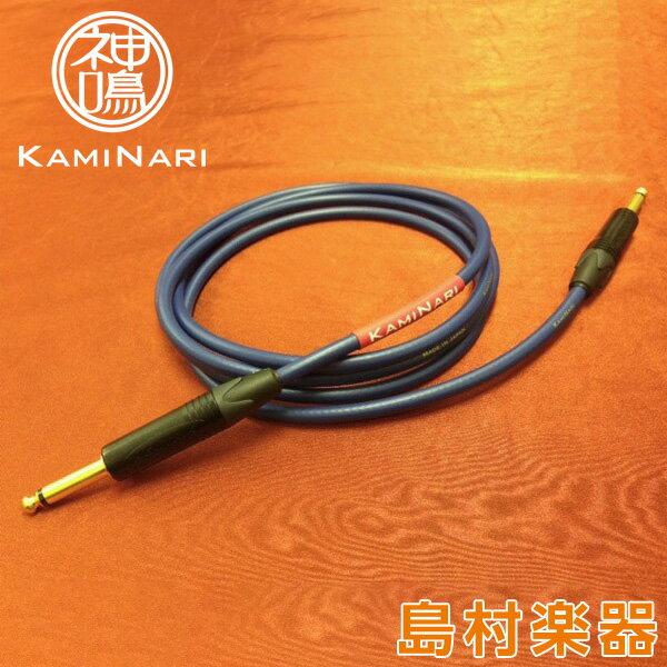 神鳴(KAMINARI) K-GC3LS 3m L-S ギターシールドケーブル 【カミナリ KGC3LS】