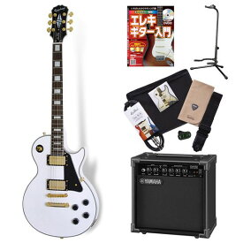 Epiphone LP CUSTOM PRO AW エレキギター 初心者 セット レスポール ヤマハアンプ 入門セット 【エピフォン】