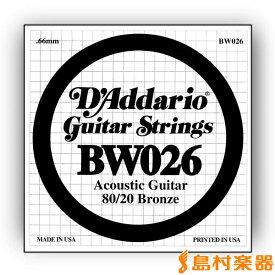 D'Addario BW026 アコースティックギター弦 80/20 Bronze Round Wound 026 【バラ弦1本】 【ダダリオ】