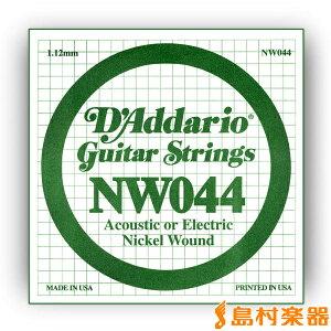 D'Addario NW044 アコギ/エレキギター兼用弦 XL Nickel Round Wound 044 【バラ弦1本】 【ダダリオ】