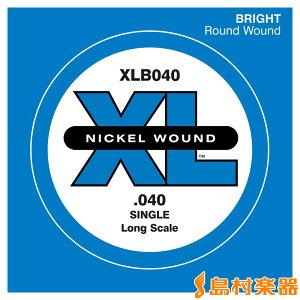 D'Addario XLB040 ベース弦 XL Nickel Wound Long Scale 040 【バラ弦1本】 【ダダリオ】