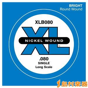 D'Addario XLB080 ベース弦 XL Nickel Wound Long Scale 080 【バラ弦1本】 【ダダリオ】