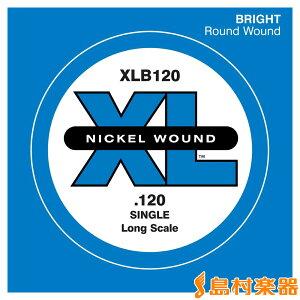 D'Addario XLB120 ベース弦 XL Nickel Wound Long Scale 120 【バラ弦1本】 【ダダリオ】