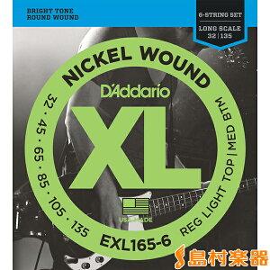 D'Addario XL Nickel Round Wound Long Scale ベース弦 レギュラーライトトップ/ミディアムボトム レギュラーライト/ミディアムゲージ 【6弦用】 【ダダリオ】