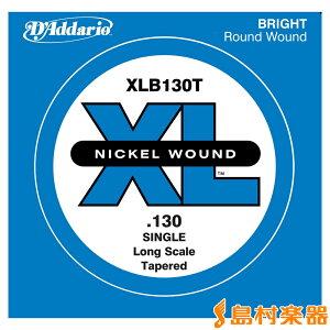D'Addario XLB130T ベース弦 XL Nickel Wound Tapered Long Scale 130 【バラ弦1本】 【ダダリオ】