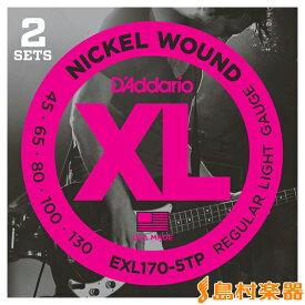 D'Addario EXL170/5TP ベース弦 XL Nickel Twin Packs Long Scale レギュラーライトゲージ 045-130 【5弦用】 【2セットパック】 【ダダリオ】