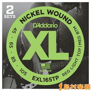 D'Addario EXL165TP ベース弦 XL Nickel Twin Packs Long Scale 045-105 2セットパック 【ダダリオ】