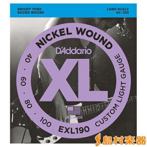 D'Addario EXL190 ベース弦 XL Nickel Round Wound Long Scale カスタムライトゲージ 040-100 【ダダリオ】