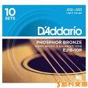 D'Addario EJ16/10P アコースティックギター弦 Phosphor Bronze Multi-Packs ライトゲージ 012-053 【10セットパック…