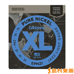 D'Addario EPN21 エレキギター弦 XL Pure Nickel Round Wound ジャズライトゲージ 012-051 【ダダリオ】