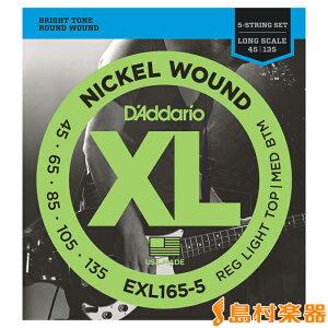 D'Addario EXL165/5 ベース弦 XL Nickel Round Wound Long Scale 045-135 5弦用 【ダダリオ】