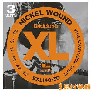 D'Addario EXL140/3D エレキギター弦 XL Nickel Multi-Packs ライトトップ/ヘビーボトムゲージ 010-052 【3セットパック】 【ダダリオ】