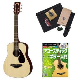 YAMAHA JR2S NAT エントリーセット アコースティックギター 初心者 セット 【ミニギター】【アコギ・フォークギター】【入門セット】 【ヤマハ】