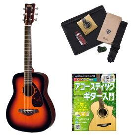 YAMAHA JR2S TBS エントリーセット アコースティックギター 初心者 セット 【ミニギター】【アコギ・フォークギター】【入門セット】 【ヤマハ】