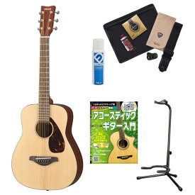 YAMAHA JR2 NAT ベーシックセット アコースティックギター 初心者 セット 入門セット 【ミニギター】【フォークギター】 【ヤマハ】