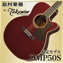 Takamine DMP50S WR エレアコギター 【島村楽器 x Takamine コラボモデル】 【タカミネ】