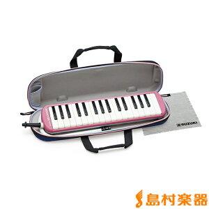 SUZUKI FA-32P ピンク メロディオン 鍵盤ハーモニカ 【セミハードケース付き】 【唄口・ホース付】 【スズキ FA32P】