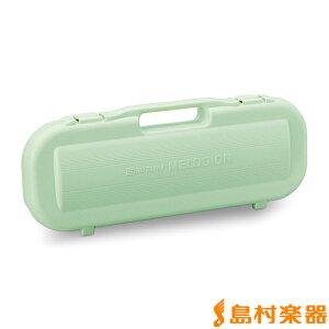SUZUKI MP-2170G グリーン メロディオンケース 【MXA-32/MX-32C専用】 【スズキ MP2170G 鍵盤ハーモニカ用ケース】