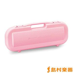 SUZUKI MP-2170P ピンク メロディオンケース 【MXA-32/MX-32C専用】 【スズキ MP2170P 鍵盤ハーモニカ用ケース】