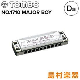 TOMBO No.1710 メジャーボーイ MAJOR BOY D調 10穴 ブルースハープ 【トンボ】