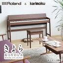 Roland KIYOLA (きよら) KF-10 KW ウォールナット 電子ピアノ 88鍵盤 【ローランド カリモク家具コラボ KF10】【配送…