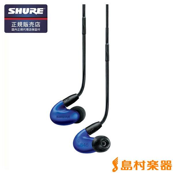 SHURE SE846 BLUE (ブルー) カナル型イヤホン 【シュア】【国内正規品】