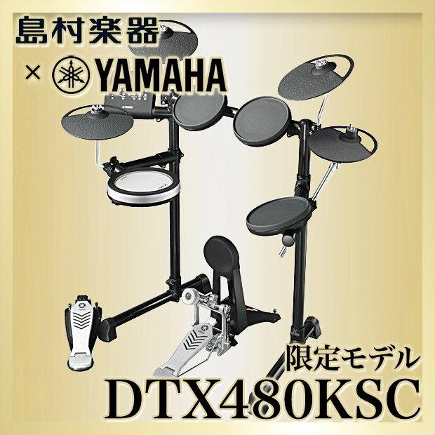 【エントリーでポイント5倍!! 11/22(水)9:59まで】 YAMAHA DTX480KSC 電子ドラムセット 【DTX400シリーズ】 【ヤマハ】