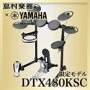 YAMAHA DTX480KSC 電子ドラムセット 【DTX400シリーズ】 【ヤマハ】【島村楽器限定モデル】