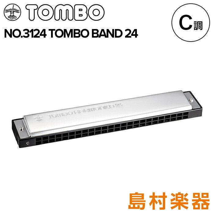TOMBO No.3124 TOMBO BAND 24 C調 24穴 複音ハーモニカ 【トンボバンド24】 【トンボ No3124】