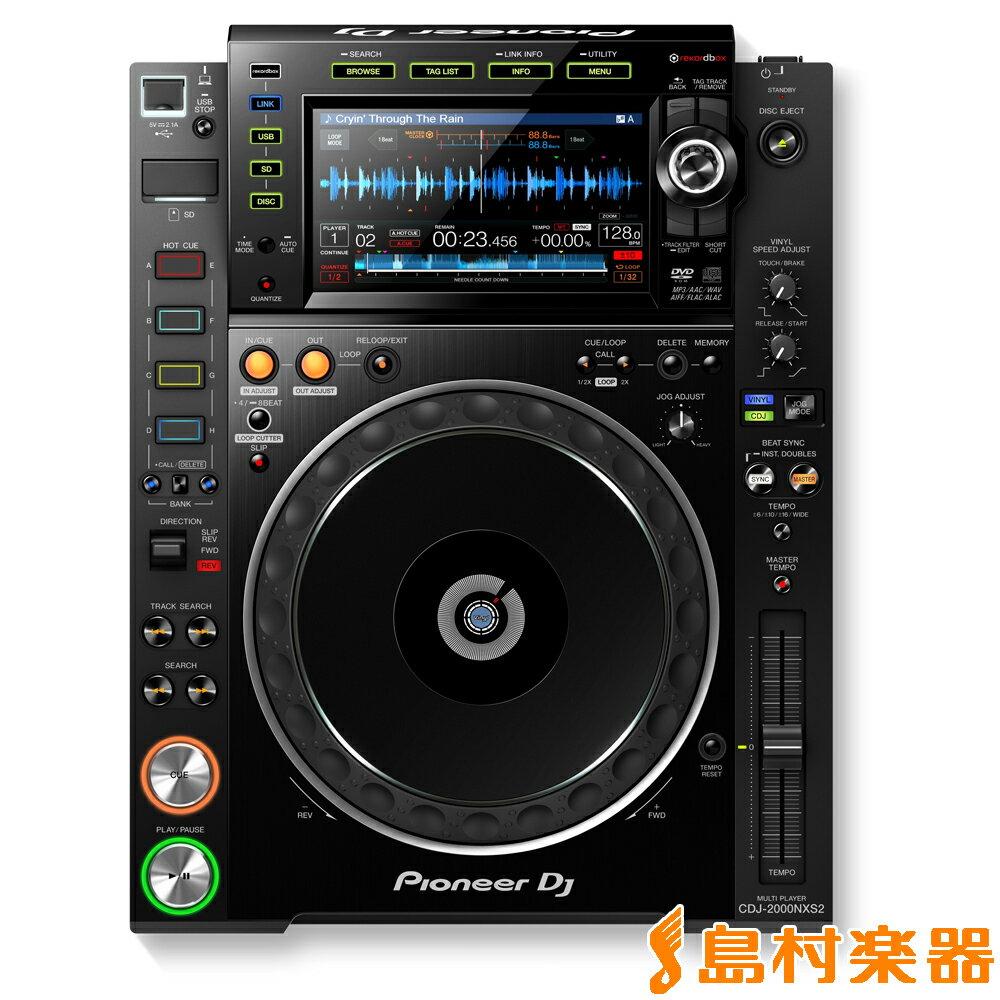 【数量限定 USBメモリ・ポーチプレゼント】Pioneer DJ CDJ-2000NXS2 CDJプレーヤー 【パイオニア CDJ2000NXS2】