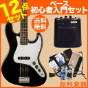Squier by Fender Affinity Jazz Bass BLK(ブラック) エレキベース初心者セット ミニアンプ ジャズベース 【スクワイヤー ...