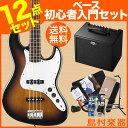 Squier by Fender Affinity Jazz Bass BSB(ブラウンサンバースト) エレキベース初心者セット ルイスアンプ ジャズベース 【...