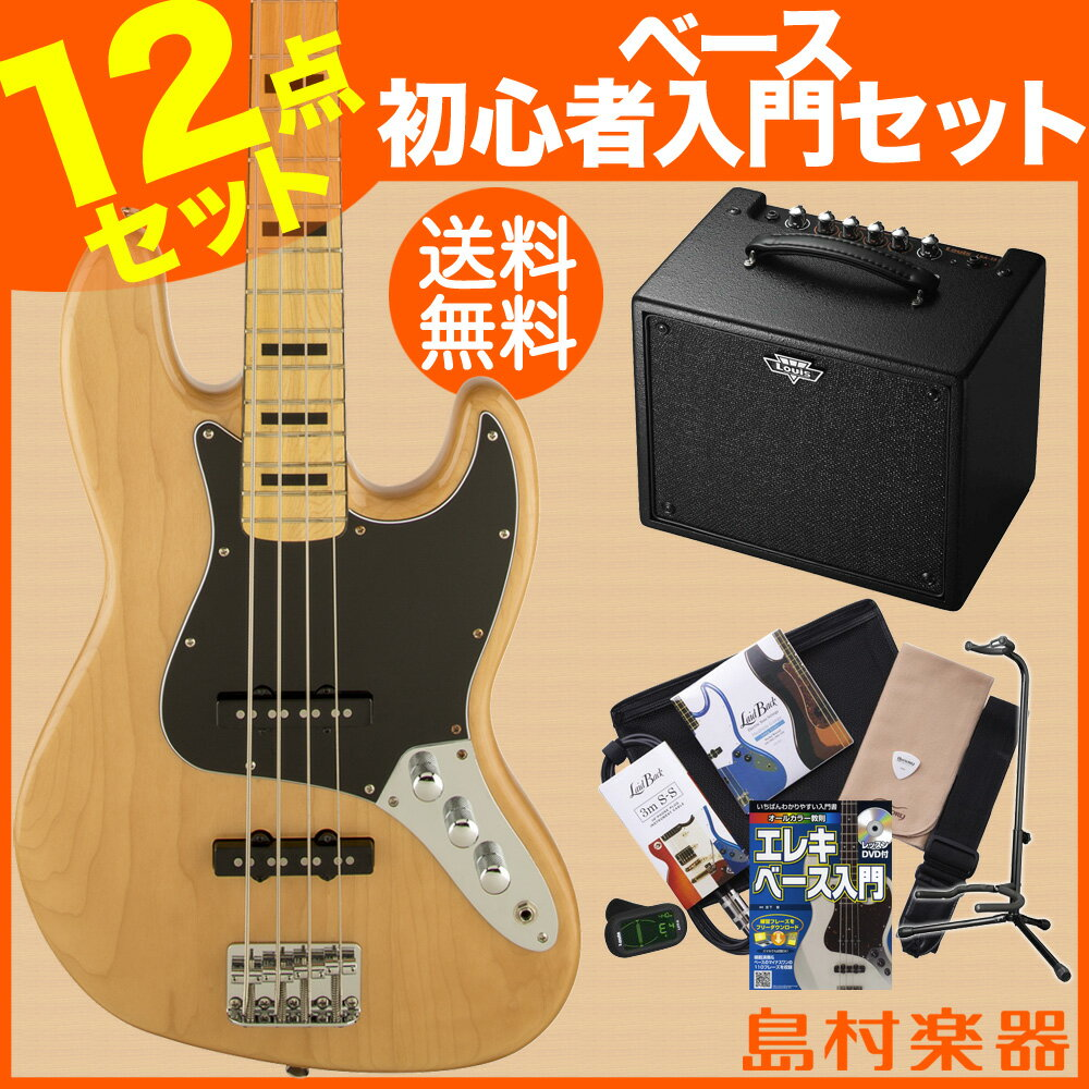 Squier by Fender Vintage Modified Jazz Bass 70S NAT ベース 初心者 セット ルイスアンプ ジャズベース 【スクワイヤー / スクワイア】【オンラインストア限定】