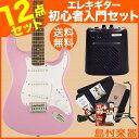 Squier by Fender Bullet Strat with Tremolo PK(ピンク) エレキギター初心者セット ミニアンプ 【オンラインストア限...