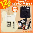 Squier by Fender Affinity Telecaster AWT(アークティックホワイト) エレキギター初心者セット ミニアンプ テレキャスター...