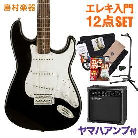 Squier by Fender Affinity Stratocaster BLK ギター 初心者 セット ヤマハアンプ ストラトキャスター 【スクワイヤー / スクワイア】【オンラインストア限定】