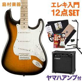 Squier by Fender Affinity Stratocaster 2CS ギター 初心者 セット ヤマハアンプ ストラトキャスター 【スクワイヤー / スクワイア】【オンラインストア限定】
