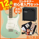 Squier by Fender Affinity Stratcaster SFG(サーフグリーン) エレキギター初心者セット ヤマハアンプ ストラトキャスター...