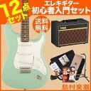 Squier by Fender Affinity Stratcaster SFG(サーフグリーン) エレキギター初心者セット VOXアンプ ストラトキャスター...