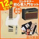 Squier by Fender Standard Telecaster VBL(ビンテージブロンド) エレキギター初心者セット VOXアンプ テレキャスター ...