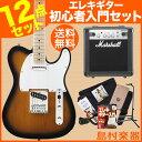 Squier by Fender Affinity Telecaster 2CS(2カラーサンバースト) エレキギター初心者セット マーシャルアンプ テレキャス...