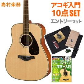 YAMAHA FG820 NT(ナチュラル) エントリーセット アコースティックギター 初心者 セット 【ヤマハ】