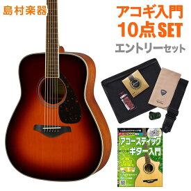 YAMAHA FG820 BS(ブラウンサンバースト) エントリーセット アコースティックギター 初心者 セット 【ヤマハ】