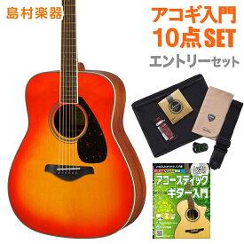 YAMAHA FG820 AB(オータムバースト) エントリーセット アコースティックギター 初心者 セット 【ヤマハ】