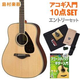 YAMAHA FG830 NT(ナチュラル) エントリーセット アコースティックギター 初心者 セット 【ヤマハ】