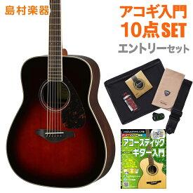 YAMAHA FG830 TBS(タバコブラウンサンバースト) エントリーセット アコースティックギター 初心者 セット 【ヤマハ】