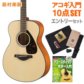 YAMAHA FS800 NT(ナチュラル) エントリーセット アコースティックギター 初心者 セット 【ヤマハ】【オンラインストア限定】