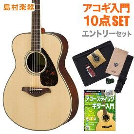 YAMAHA FS830 NT(ナチュラル) エントリーセット アコースティックギター 初心者 セット 【ヤマハ】